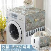 歐式滾筒洗衣機罩搭布蓋巾冰箱蓋布單開門微波爐布藝雙開門防塵罩『韓女王』