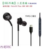 【AKG耳機】三星原廠 Note10 Plus A60 A80 A90 Type-C 編織線 線控 內建DAC