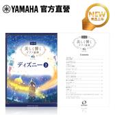 Yamaha 優美鋼琴聯彈曲集 迪士尼系列2(中階&中階版) 日本進口 官方獨賣樂譜