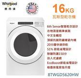 【佳麗寶】-留言享加碼折扣(Whirlpool 惠而浦)16公斤瓦斯型排風式滾筒乾衣機 【8TWGD5620HW】