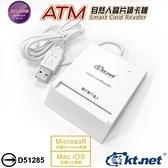 KTNET-ATM自然人晶片讀卡機005-白
