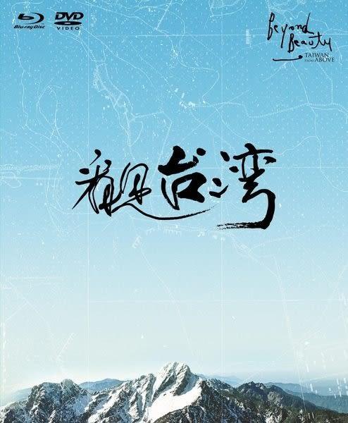 看見台灣 藍光BD附DVD 正式版 免運  (購潮8)