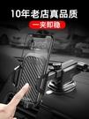 【清簡嚴選】車載手機支架汽車用出風口吸盤式手機座導航儀表臺手機通用