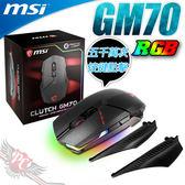 [ PC PARTY  ] 微星 MSI Clutch GM70 RGB GAMING 電競 滑鼠