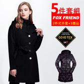 FOX FRIEND  女款 兩件式GORE-TEX+羽絨 長版風衣/外套 1961 黑