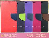 加贈掛繩【陽光撞色可站立】 for華碩 ZenFoneMax Z010DD ZC550KL 皮套手機套側翻套側掀套保護殼