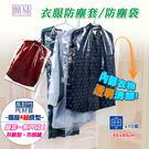 (可超取)lisan透明衣服防塵套 防塵袋 防塵罩【中10入55x85cm】-賣點購物