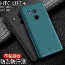 HTC U11 手機殼保護殼U11 plus磨砂殼防摔殼【聚寶屋】