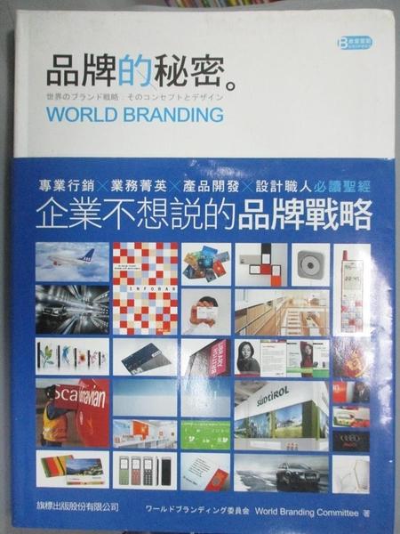 【書寶二手書T9/財經企管_YEM】品牌的秘密_World Branding Committee