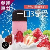 ICE BABY 巧克力牛奶草莓-單一口味共20支-箱【免運直出】