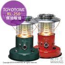 【配件王】日本代購 TOYOTOMI RL-250 煤油暖爐 限定品 電子點火 4坪 綠色