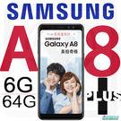 【星欣】Samsung Galaxy A8 Plus (2018)一年保固 6吋大螢幕 6G/64G 自拍雙鏡頭 安全臉部辨識解鎖 直購價