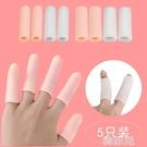 護指套 硅膠防干裂保濕手指保護套指甲寫字受傷疼痛防護指套腳趾摩擦滋潤 韓菲兒