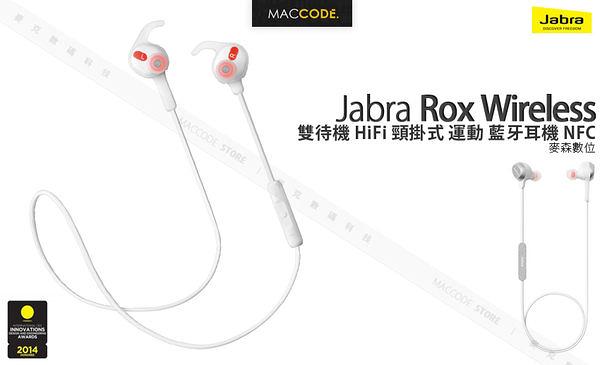 【先創公司貨 一年保固】Jabra Rox Wireless 無線 HiFi 頸掛式 運動 藍牙耳機 白色