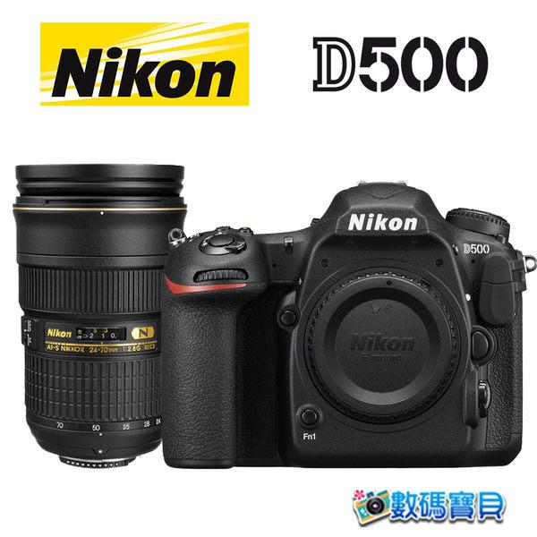 【送單眼清潔組】Nikon D500 + 24-70mm F2.8G ED 單鏡組【10/31前申請送郵政禮券$10000】公司貨 24-70 G