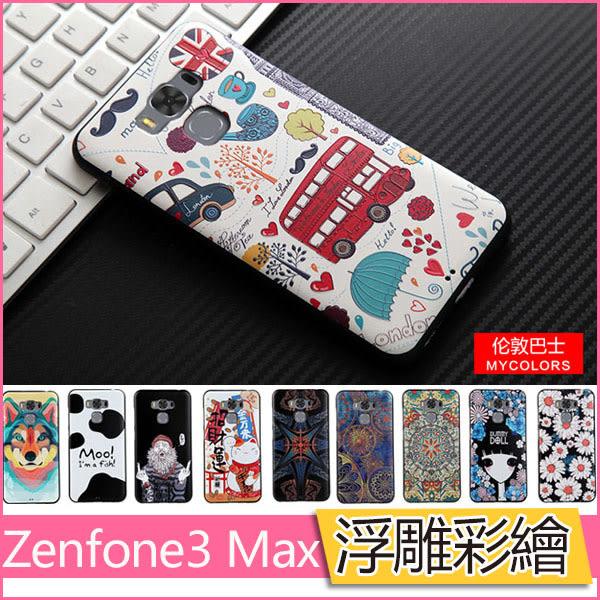 3D浮雕彩繪 ASUS Zenfone 3 MAX 手機殼 立體浮雕 防摔 華碩 ZC553KL 軟殼 全包 個性風格 保護套 卡通 塗鴉