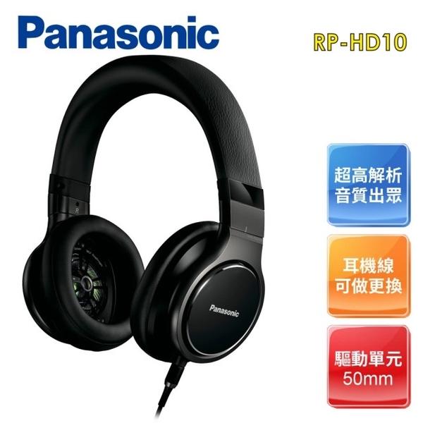 Panasonic 國際牌 高解析可換線耳罩式耳機 RP-HD10
