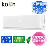 Kolin歌林多聯1對2變頻冷氣(3.6KW+4.1KW)KDC-722M10~含基本安裝+舊機回收