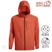 瑞多仕RATOPS 男款20丹尼抗UV夾克 DH2081 桔棕色 排汗外套 防曬外套 薄外套 OUTDOOR NICE