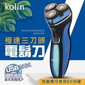 【艾來家電】【分期0利率+免運】歌林充電式極速三刀頭電鬍刀(USB國際通用)KSH-HCR100U