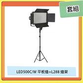 GODOX 神牛 LED500C/W 平板燈+L288 燈架 套組 直播 遠距教學 視訊 (公司貨)