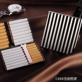 煙盒 ADOUS煙具鍍鉻銅制煙盒瓦楞煙盒10-20支裝創意個性香菸盒便攜煙夾 1995生活雜貨