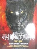 【書寶二手書T6/一般小說_JSQ】白虎之咒2-尋找風的聖物_柯琳霍克
