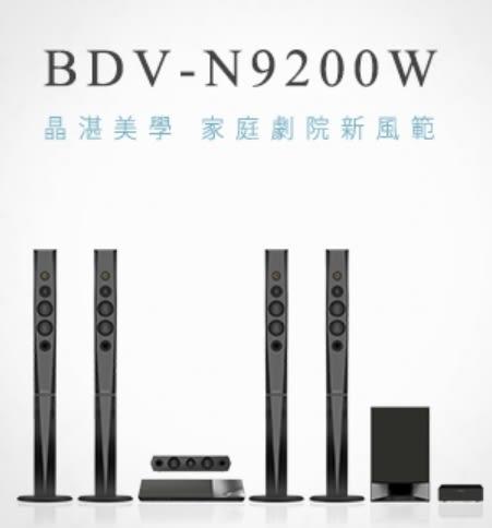 限時贈SONY經典對杯《名展影音》家庭劇院新風範 SONY BDV-N9200W 藍光家庭劇院9.1 聲道組