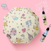 傘女晴雨兩用原創設計動漫可愛皮卡甜美遮太陽傘防曬防紫外線潮牌 芊惠衣屋
