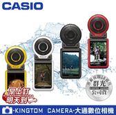 CASIO FR100 FR-100  現貨 單機版  超廣角 可潛水  運動攝影相機 24期零利率  公司貨