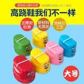 兒童踩高蹺鞋 幼兒園親子戶外運動玩具感統訓練器材