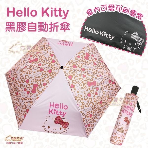 【雨眾不同】三麗鷗 Hello Kitty 凱蒂貓 自動傘 折傘 雨傘 黑膠 愛心豹紋