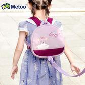 metoo防走失背包帶牽引繩防丟雙肩書包幼兒園寶寶1-3歲兒童禮物
