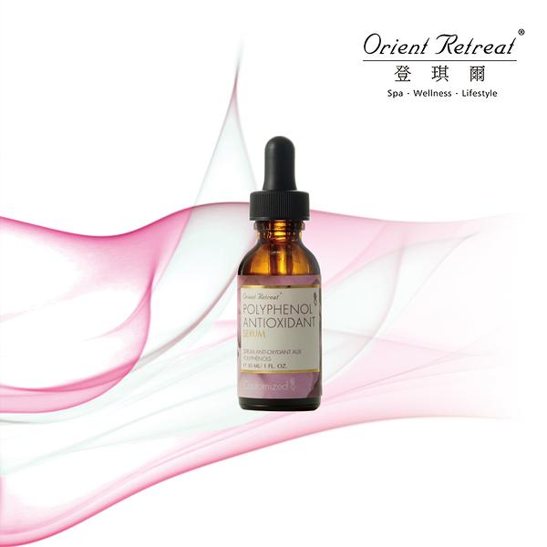 【Orient Retreat登琪爾】多酚精露 Polyphenol Antioxidant Serum (30ml/瓶)