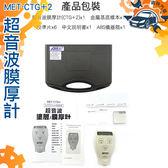 《儀特汽修》塗層儀 導磁非導磁數位式膜厚計 磁性 非磁性 兩用型量測 MET-CTG+2