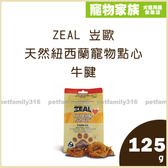 寵物家族-ZEAL 岦歐 天然紐西蘭寵物點心 牛腱 125g