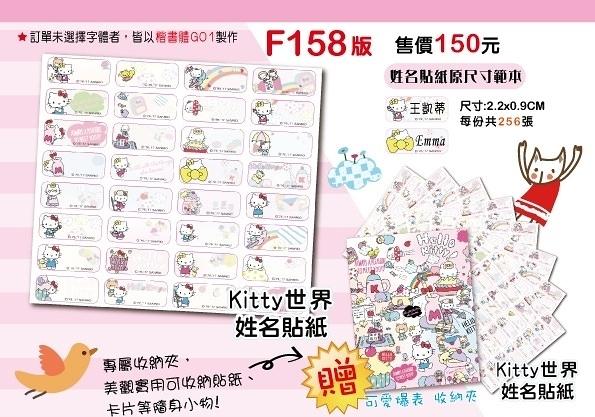 《客製化》F158 Kitty KT世界(小) 姓名貼 彩色姓名貼紙 【金玉堂文具】