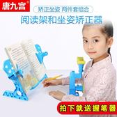 坐姿矯正器小學生讀書架防近視兒童寫字架糾正姿勢視力保護器套裝 鉅惠