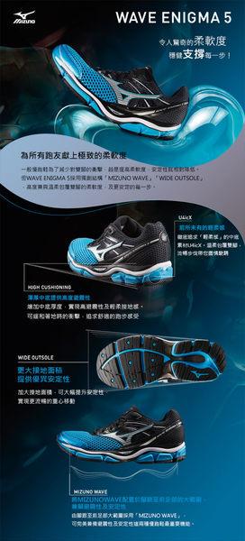 MIZUNO 美津濃 WAVE ENIGMA 6 男慢跑鞋(藍*黑) 柔軟避震