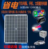 5V12V20W太陽能汽車電瓶充電器車載戶外手機充電寶發電板保養器  LX 雙11提前購