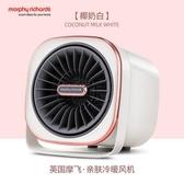 取暖器 冷暖風機家用電暖氣加濕電暖器小太陽節能省電小型【快速出貨】
