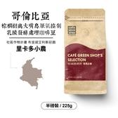 哥倫比亞棕櫚樹大嘴鳥布宜諾艾利斯莊園里卡多厭氧控制乳酸發酵咖啡豆(半磅)|咖啡綠商號