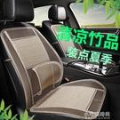 夏天汽車內冰絲涼滑透氣坐墊涼席涼墊主駕駛員單個車用夏季座椅套【全館免運】