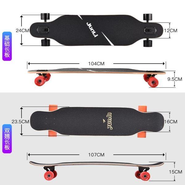 新年鉅惠 滑板成人四輪車初學者青少年韓版公路刷街舞板男女生雙翹長板