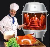 樂創商用烤鴨爐木炭燒鴨爐烤雞爐不銹鋼燒烤爐燃氣吊爐果木烤羊爐 igo  全館免運