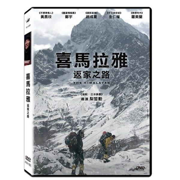喜馬拉雅:返家之路 DVD (音樂影片購)