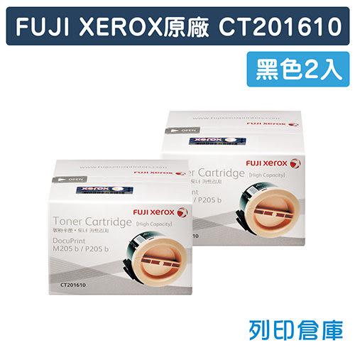 原廠碳粉匣 FUJI XEROX 2黑組合包 高容量 CT201610 (2.2K)/適用 富士全錄 P205b/P215b/M205b/M205f/M205fw/M215b/M215fw