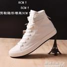 春夏男士帆布鞋增高男鞋隱形8CM內增高鞋...