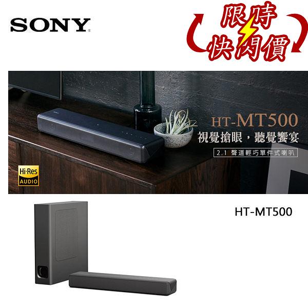 【限時加購價】SONY HT-MT500 單件式 環繞 家庭劇院  SOUNDBAR  公司貨