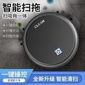 自動掃地機器人 懶人家用清潔機 智慧吸塵器